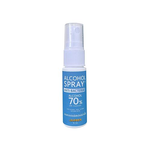 แอลกอฮอล์สเปรย์ 70% ขนาด 15 ml